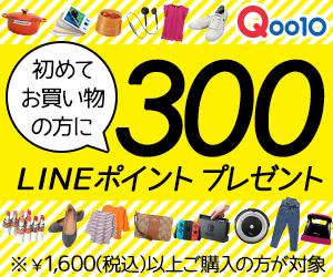 Wポイントキャンペーン実施中!初めてのお買い物で300LINEポイントプレゼント!1,600円(税込)以上購入の方が対象です。