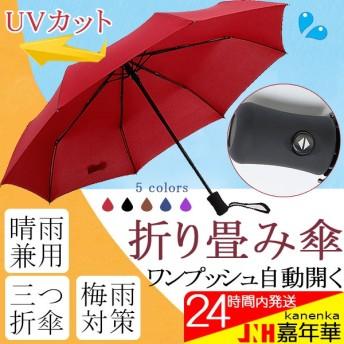 傘 晴雨兼用 折り畳み傘 ワンプッシュ自動開く 三つ折傘 日傘 UVカット 梅雨対策