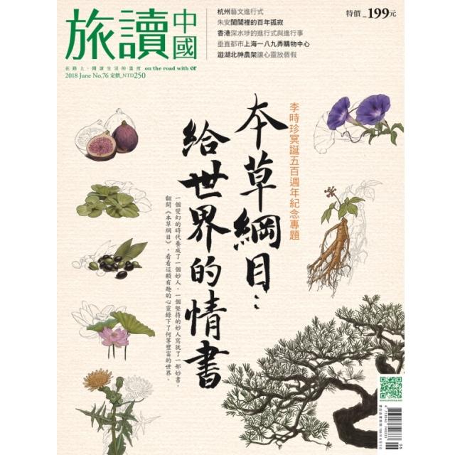 Or旅讀中國 2018年6月號第76期