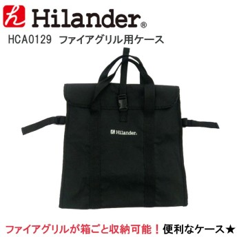 Hilander(ハイランダー) 【本体同時購入者限定】ファイアグリル専用ケース 専用ケース HCA0129