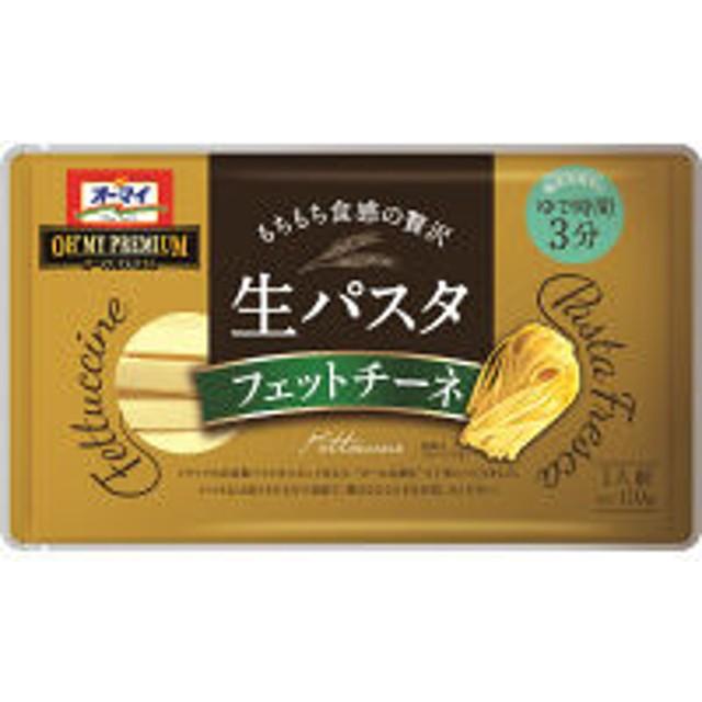 日本製粉 オーマイ PREMIUM 生パスタ フェットチーネ 110g 1個