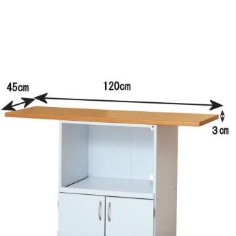 ユニットキッチンカウンター 120幅天板 ライトブラウン 幅120x奥行45x高さ3cm キッチン収納