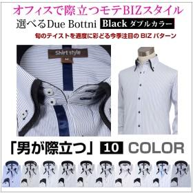 カッターシャツ 長袖 ストライプ ワイシャツ スリム メンズ ボタンダウン yシャツ おしゃれ クールビズ ドレスシャツ 襟高 長袖シャツ ドゥエボットーニ 結婚式 二次会 デザイン シャツ ブルー