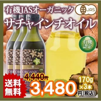 グリーンナッツオイル オーガニック サチャインチオイル 有機JAS認定 エキストラバージン 170g 3本 インカインチオイル 低温圧搾一番搾り オメガ3 JAS Certified Organic