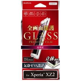 Xperia XZ2用 ガラスフィルム 「GLASS PREMIUM FILM」 全画面保護 高光沢/0.20mm LP-XPXZ2FGFSV シルバー