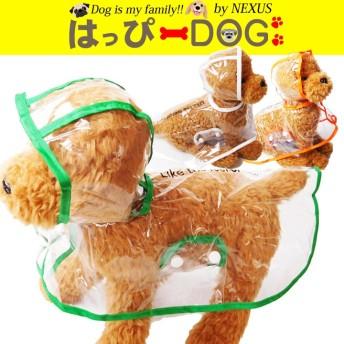 犬服 着せやすい カッパ レインコート 雨具 犬用 犬の服 ドッグウェア 犬用品 ペットウェア 犬 洋服 可愛い おしゃれ 通販 洋服 かわいい かわいい犬服 お洒落 ペット服 ワンちゃん服 激安 夏