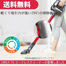 【送料無料】【国内配送】Dibea T6/D18/D008 Pro コードレス掃除機スティック&ハンディー2-in-1