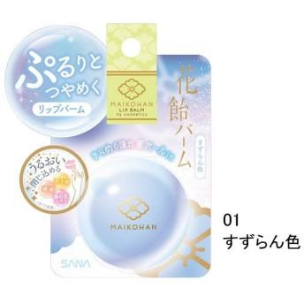 数量限定 サナ 舞妓はん(マイコハン) 花飴バーム 01(すずらん色) 常盤薬品工業