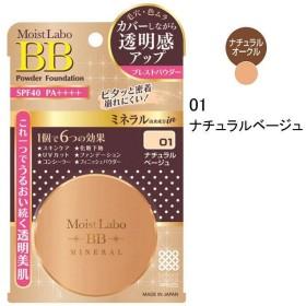 モイストラボ BBミネラルプレストパウダー 01ナチュラルベージュ SPF40 PA++++ 明色化粧品