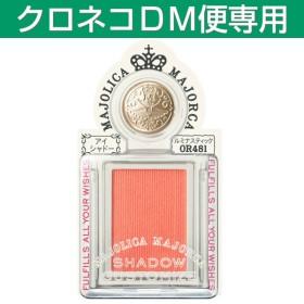 【ネコポス専用】資生堂 マジョリカ マジョルカ シャドーカスタマイズ OR481 マリー 1g