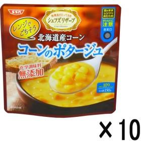 インスタントスープ レンジでごちそう  コーンのポタージュ 1セット(10食) SSKセールス