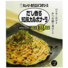 キユーピー あえるパスタソースだし香る和風カルボナーラ(1人前×2)1個