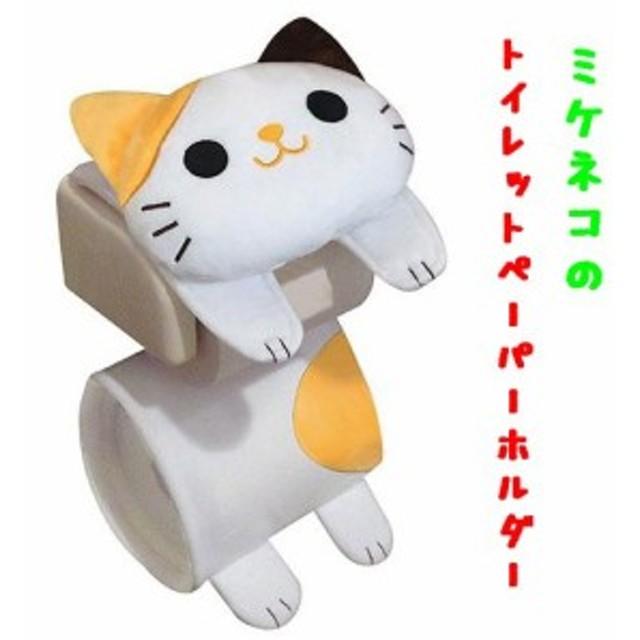 【キュンカワ☆】三毛猫 の トイレットペーパーロールホルダー トイレ用品 プレゼント 猫 ネコ 出産祝い 新居祝い 【送料込み 】