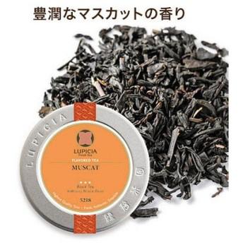 ルピシア 紅茶 マスカット 1缶 50g