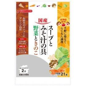 お手軽素材 国産 スープとみそ汁の具野菜ときのこ 1セット(3個)