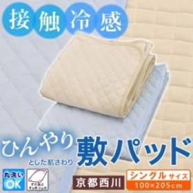 2枚以上で送料無料 京都西川 接触冷感 敷きパッド シングルサイズ 100×205cm