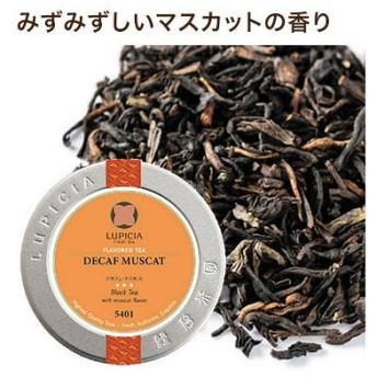 ルピシア 紅茶 デカフェ マスカット 1缶 50g