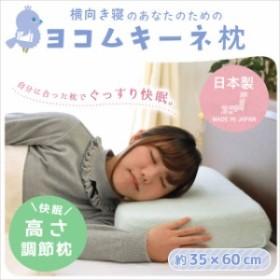 【送料無料】横向き寝枕 「ヨコムキーネ枕 」 約60×35cm 日本製 枕カバー付き ( 横向き まくら プレゼント ギフト 贈り物 )