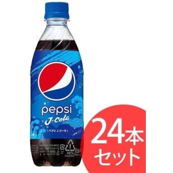 (24本入) ペプシ Jコーラ 490mlペット PJC5P サントリー (D)