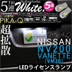 2-B-5 即納★ニッサン NV200 バネット[VM20] LED ライセンス  T10 High Power 3chip SMD5連LED 2球 ホワイト