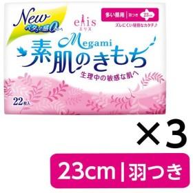 ナプキン 多い日の昼用 羽つき 23cm エリス Megami(メガミ) 素肌のきもち 1セット(22枚×3個) 大王製紙