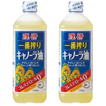 理研 一番搾りキャノーラ油 1000g  1セット(2本入)