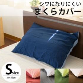 まくらカバー Sサイズ 35×50cm 無地カラー ( 枕カバー ピロケース 無地 シンプル リバーシブル シワになりにくい )