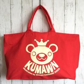 王冠 クマ『kumawn/クマウン』大型 キャンバス ジップ トートバック/ レッド