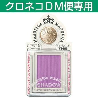 【ネコポス専用】資生堂 マジョリカ マジョルカ シャドーカスタマイズ VI482 トワイライト 1g