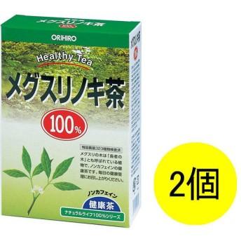 オリヒロ NLティー100% メグスリノキ茶 1セット(26包×2箱) お茶