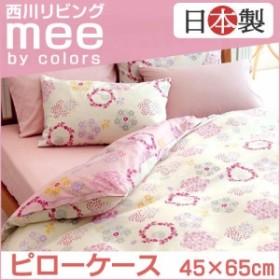 【mee】西川リビング 枕カバー 「ME27」 43×63cm用 ( ピンク サックス アップル まくらカバー ピロケース マクラカバー かわいい )