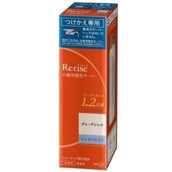 花王 リライズ 白髪用髪色サーバー グレーアレンジ まとまり仕上げ 付替 190g/ リライズ 白髪染め ヘアカラー