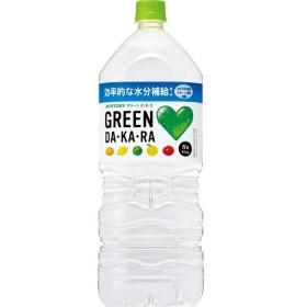 サントリー GREEN DA・KA・RA(グリーン ダカラ) 2L 1箱(6本入)スポドリ