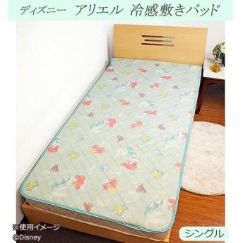 ディズニー アリエル 冷感敷きパッド シングル(100×205cm) SB-334-P
