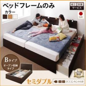 組立設置付 連結収納ベッド Tenerezza テネレッツァ ベッドフレームのみ Bタイプ セミダブル 代引不可