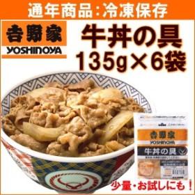 吉野家【牛丼の具】135g×6袋 冷凍