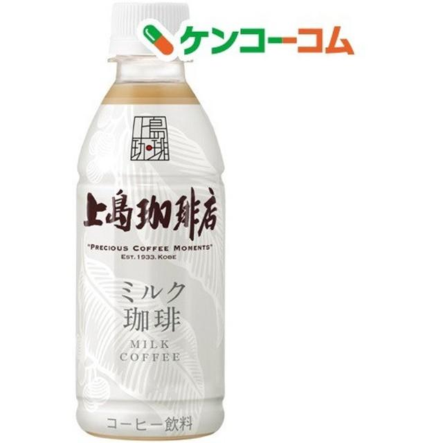 (訳あり)上島珈琲店 ミルク珈琲 ( 270mL24本入 )