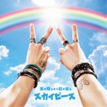 スカイピース/雨が降るから虹が出る《完全生産限定盤》 (初回限定) 【CD+DVD】