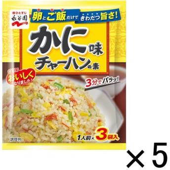 永谷園 かに味チャーハンの素 1セット(5個)