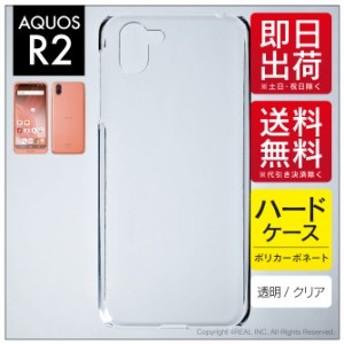 AQUOS R2 SH-03K・SHV42・706SH/docomo・au・SoftBank用 スマホケース 無地ケース (ハードケースクリア)