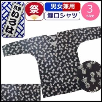 お祭り 衣装 鯉口シャツ 祭り衣装 粋 祭り シャツ プリント 東京いろは 柄シャツ こいくちシャツ 男性 メンズ 女性 レディース
