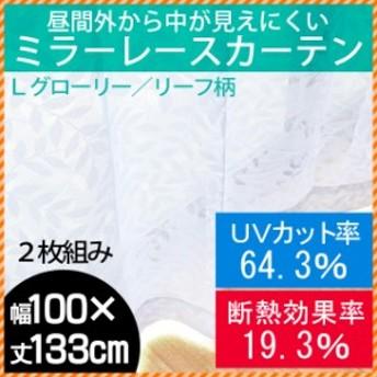 断熱 UVカット ミラーレースカーテン Lグローリー リーフ柄 幅100cm×丈133cm 2枚組 ( カーテン レース リーフ お洒落 )