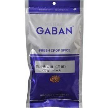 ギャバン 業務用 四川赤山椒(花椒) ホール 袋(100g)[エスニック調味料]