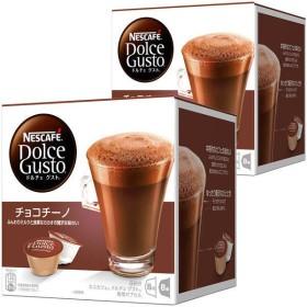 ネスカフェ ドルチェグスト専用カプセル チョコチーノ 1セット(16杯分:8杯分×2箱)カプセル