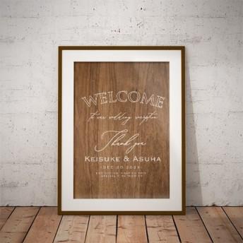 ウェルカムボード ウッド風 ウォルナット色 名入れ 結婚式 二次会 ポスター印刷 パネル加工OK bord0221