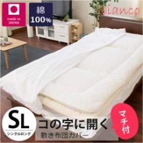 敷き布団カバー シングルロング 105×215cm 「bianco」 マチ付き 厚手 日本製 綿100% ( 旅館テイスト ホワイト シングル 布団カバー )