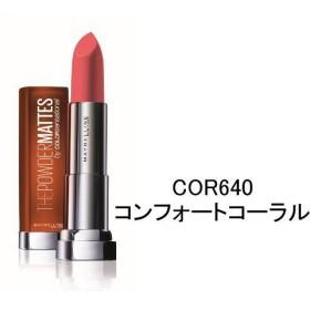 メイベリン ニューヨーク カラーセンセーショナル リップスティック(口紅) COR640(コンフォートコーラル)