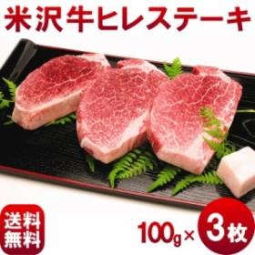 高級和牛【米沢牛ヒレステーキ】100g×3枚
