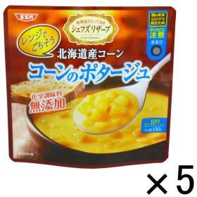 インスタントスープ レンジでごちそう  コーンのポタージュ 1セット(5食) SSKセールス