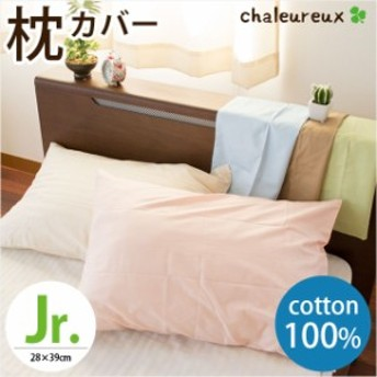 日本製 まくらカバー 28×39cm ジュニアサイズ 無地カラー ( chaleureux 綿100% ピロケース 枕カバー シンプル 子供用 枕 )